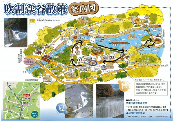 吹割の滝 マップ