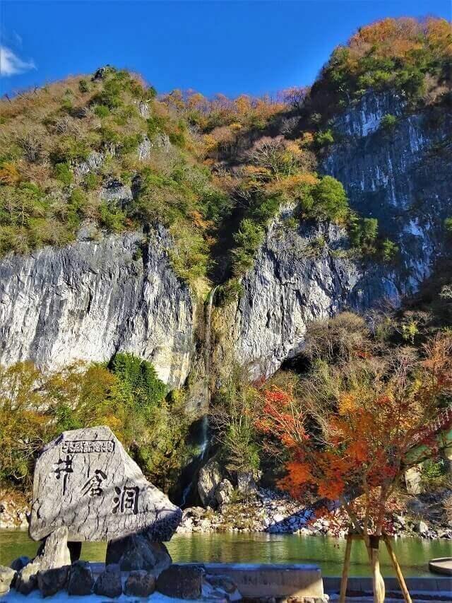 井倉洞 井倉の滝